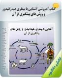 کتاب آموزشی آشنایی با بیماری هیدراتیدوز و روش های پیشگیری از آن Image