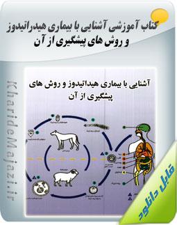 کتاب آموزشی آشنایی با بیماری هیدراتیدوز و روش های پیشگیری از آن