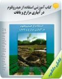 کتاب آموزشی استفاده از هیدروفلوم در آبیاری مزارع و باغات Image