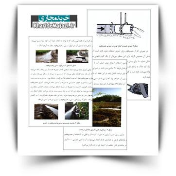 کتاب آموزشی استفاده از هیدروفلوم در آبیاری مزارع و باغات