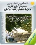 کتاب آموزشی انتخاب بهترین سیستم های آبیاری با توجه به شرایط منطقه ای و کیفیت آب آبیاری Image