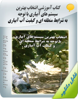 کتاب آموزشی انتخاب بهترین سیستم های آبیاری با توجه به شرایط منطقه ای و کیفیت آب آبیاری