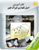 کتاب آموزشی اصول نگهداری خوراک طیور Image