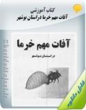کتاب آموزشی آفات مهم خرما در استان بوشهر Image