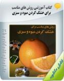کتاب آموزشی روش های مناسب برای خشک کردن میوه و سبزی Image