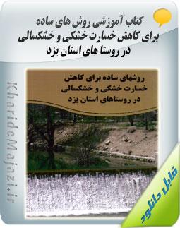 کتاب آموزشی روش های ساده برای کاهش خسارت خشکی و خشکسالی در روستا های استان یزد