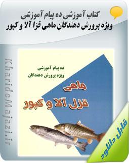 کتاب آموزشی ده پیام آموزشی ویژه پرورش دهندگان ماهی قزا آلا و کپور