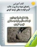 کتاب آموزشی راهنمای نمونه برداری از خاک، آب و گیاه به منظور توصیه کودی Image