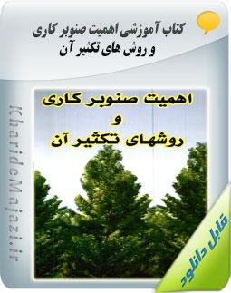 کتاب آموزشی اهمیت صنوبر کاری و روش های تکثیر آن