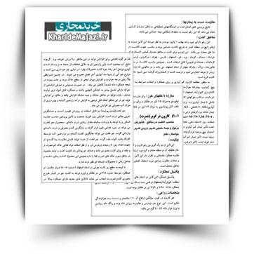 کتاب آموزشی ژنوتیپ های امید بخش جو در استان اصفهان