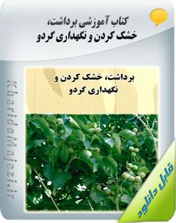 کتاب آموزشی برداشت، خشک کردن و نگهداری گردو