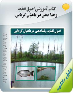 کتاب آموزشی اصول تغذیه و غذا دهی در ماهی های گرمابی