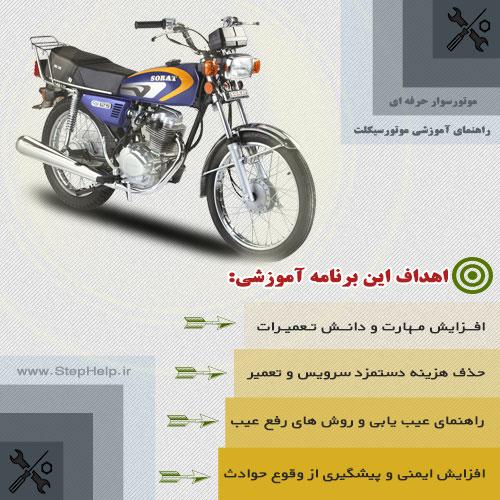 موتورسوار حرفه ای ( راهنمای جامع آموزشی موتورسیکلت )