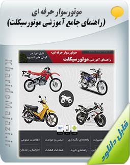 موتورسوار حرفه ای ( راهنمای جامع آموزشی موتورسیکلت ) Image